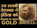 किस Hockey प्लेयर पर बनी है फिल्म GOLD | Akshay Kumar | Vineet Singh | Amit Sadh | Indian Hockey
