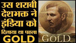 किस Hockey प्लेयर पर बनी है फिल्म GOLD   Akshay Kumar   Vineet Singh   Amit Sadh   Indian Hockey
