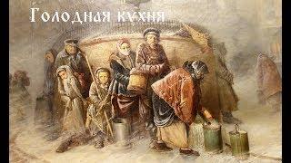 История русской еды: голодная кухня