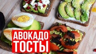 видео Вкусные и простые рецепты из авокадо