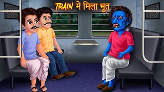 Train में मिला भूत | Ghost in Train Cabin | Stories in Hindi | Hindi Kahaniya | Horror Stories |