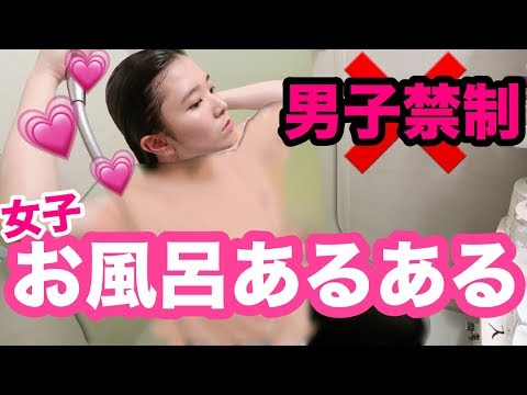 【男子禁制】女子のお風呂あるあるやってみた