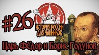 видео Ответ на вопрос 4 Внешняя политика Киевской руси.