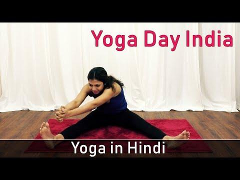 Yoga Day India In Hindi Yoga Asana Yoga For Weight Loss Hindi Yoga Video For Beginners Youtube