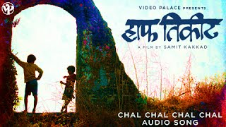 Chal Chal Chal Chal | Audio Song | Harshavardhan Wavare | Half Ticket | Releasing on 15th July 2016