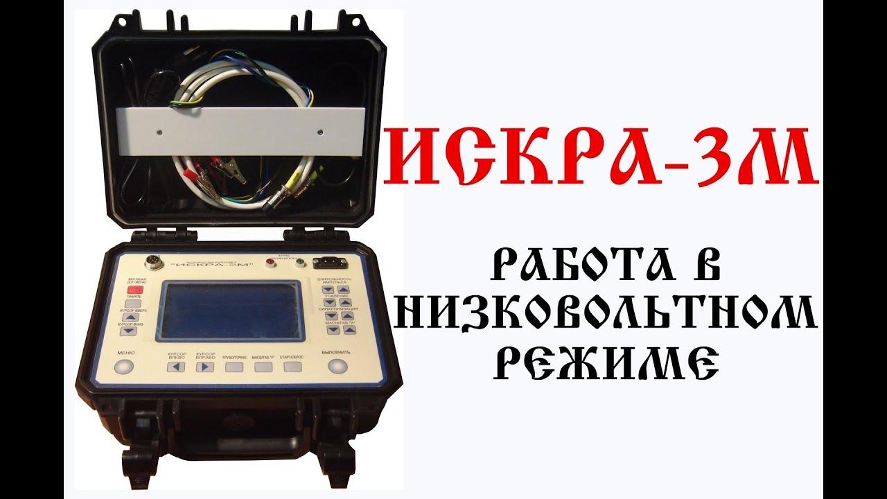 Рефлектометр ИСКРА-3М. Низковольтный режим