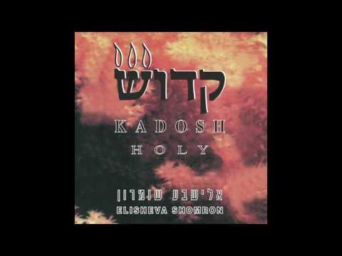 Kadosh Holy  -  Elisheva Shomron - HOLY