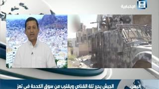 محمد الحذيفي: الجيش اليمني يتقدم في جبهة المفاليس جنوبي تعز