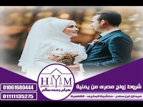 خطوات الزواج من اوروبية  –  2 شؤن زوأج ألآجأنب في مصر و ألعألم ألعربى   توثيق عقود زوأج ألآجأنب أفضل محأمي زوأج أجأنب 0106168044