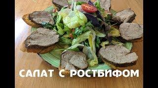 Салат с ростбифом! Простой рецепт.