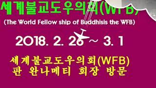 ●세계불교도우의회(WFB) 방문 *임선교 WFB 힌국본부 고문