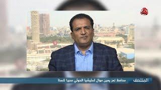 محافظ تعز يعين موال لمليشيا الحوثي مديرا للمخا