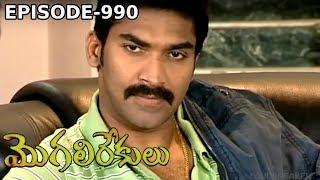 Episode 990 | MogaliRekulu Telugu Daily Serial | Srikanth Entertainments | Loud Speaker