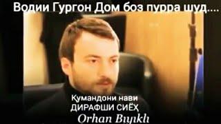 Все новый Актёров в Фильме  Долина волков Каос 2018 KURTLAR VADISI KAOS