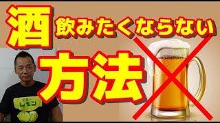 【禁酒・断酒】酒を飲みたくならない方法 ~飲酒欲をコントロールする3つのこと~