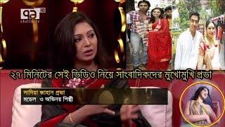 রাজিবের সাথে ভিডিওতে সেদিন যা করেছি ভুল করিনি  Bangladeshi Sexy Model Prova Rajib latest bangla news
