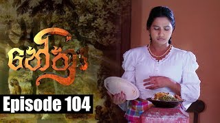 Nethra - නේත්රා Episode 104 | 14 - 08 - 2018 | SIYATHA TV Thumbnail