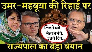 आखिर कब तक होगी नजरबंदी से उमर महबूबा की रिहाई INDIA NEWS VIRAL