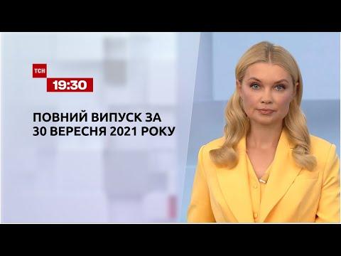 Новини України та світу   Випуск ТСН.19:30 за 30 вересня 2021 року