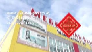 Купить диваны в Ижевске - Мебельная База(, 2017-02-16T22:37:45.000Z)
