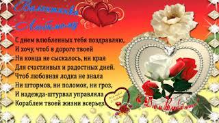 ВАЛЕНТИНКА ЛЮБИМОМУ!