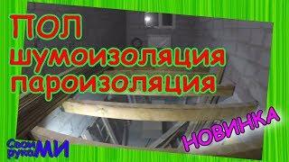как сделать потолок и пол между этажами