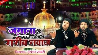 ज़माना छूटे हम ना छोड़ेंगे दरें गरीब नवाज   Ajmer Sharif Dargah Qawwali 2020   Dilshad, Irshad Sabri