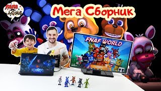 - СБОРНИК Папа Роб и Ярик играют в FNAF WORLD