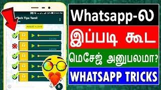 Whatsapp Tricks You Don't Know   Whatsapp-ல இப்படி கூட மெசேஜ் அனுபலமா?
