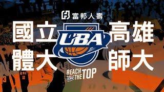 ᴴᴰ預賽::國立體大vs高雄師大::男一級 106學年度富邦人壽UBA大專籃球聯賽 網路直播