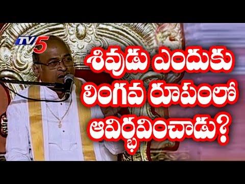 Real Meaning of Shiva Lingam Symbol | Garikapati Narasimha Rao Pravachanalu | TV5 News