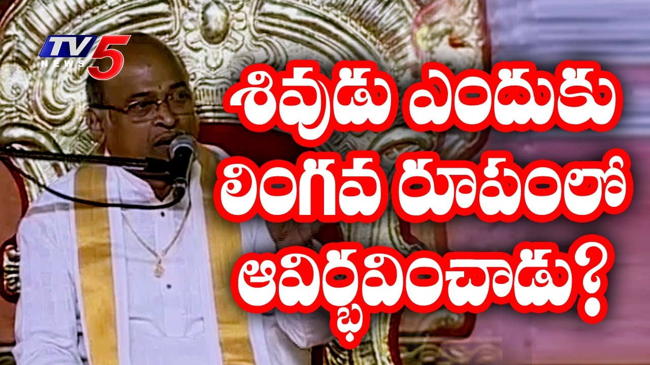 Real meaning of shiva lingam symbol garikapati narasimha rao real meaning of shiva lingam symbol garikapati narasimha rao pravachanalu tv5 news biocorpaavc Image collections