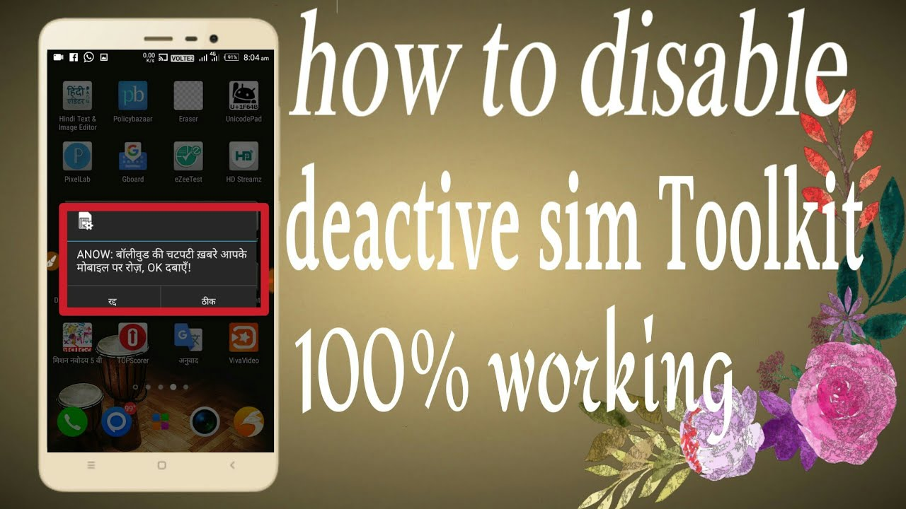 how to disable / deactive sim toolkit /pop up window