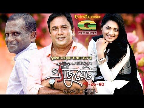 Graduate | Drama | Episode 16 - 20 | Zahid Hasan | Tisha | Hassan Masood