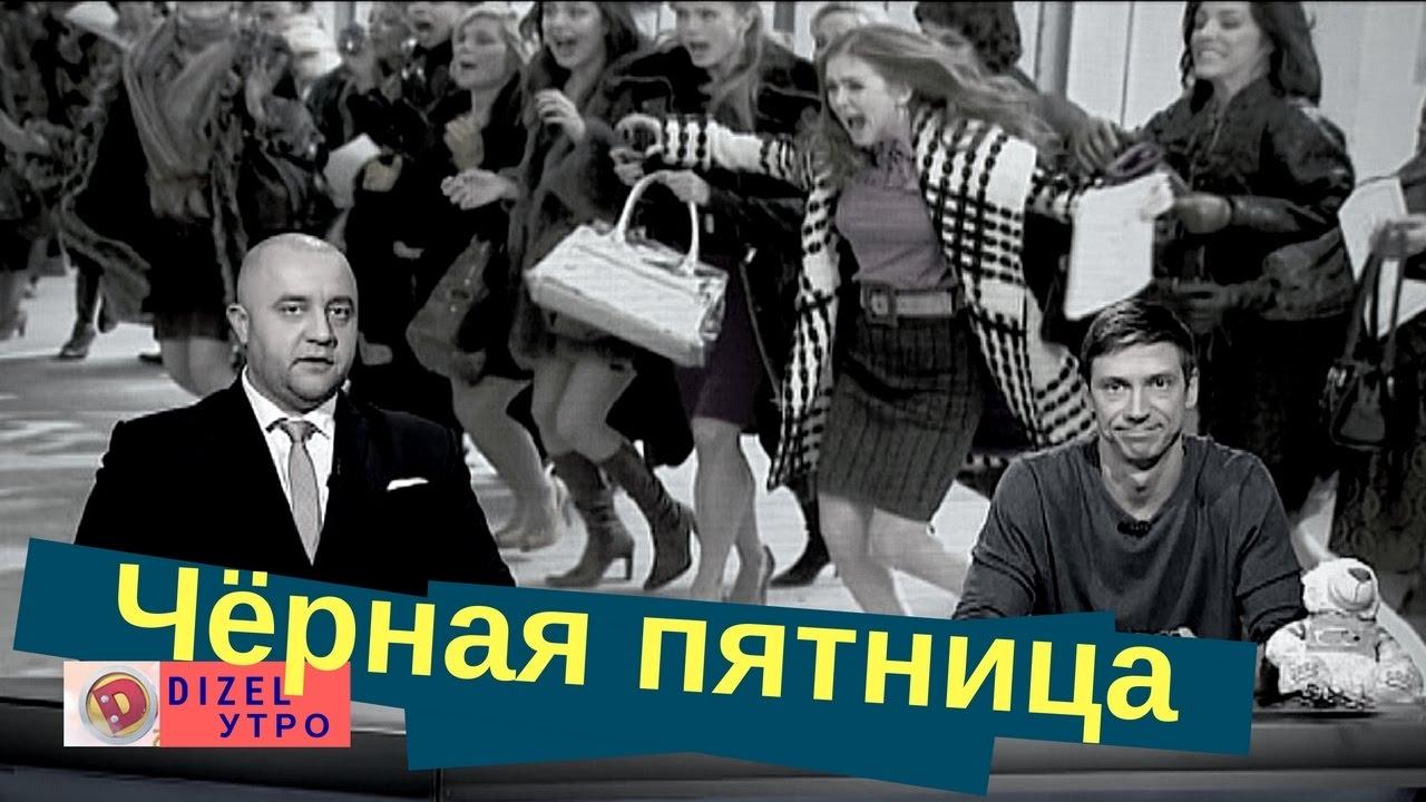 Черная пятница Верховной Рады и ГПУ | Дизель Утро