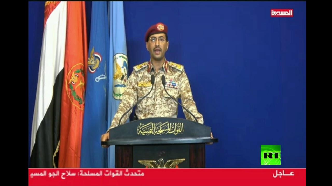 روسيا اليوم:المتحدث باسم الحوثيين يكشف تفاصيل استهداف معملين لأرامكو بالطائرات المسيرة