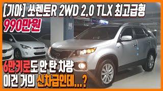 다시한번 가져온 기아 쏘렌토R 2WD 2.0 TLX 최…