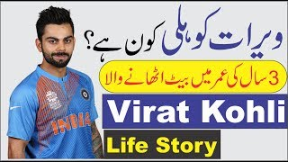 Virat Kohli Life Story, Indian Captain Virat Kohli ki Kahani in Urdu/Hindi