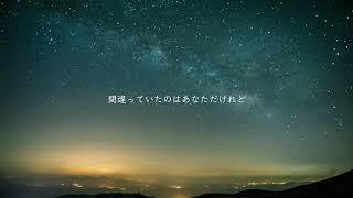 あなたの夜が明けるまで / feat. IA ( & Fukase )