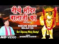 Neeche Mandir Balaji Ka Narendra Kaushik [Full Song] I Teri Sharan Mein Balaji