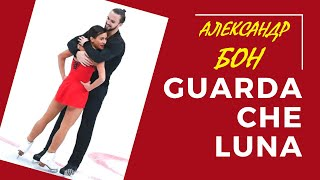 Столбова/Климов • Александр Бон, Guarda che luna (live) • фан-арт