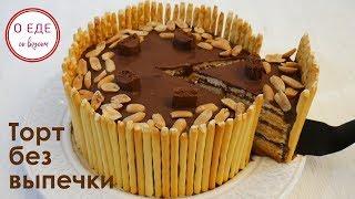 Торт БЕЗ ВЫПЕЧКИ.  Простой рецепт.  Как приготовить торт из печенья