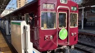 【阪急京都線十三駅ホームドア設置】5300系8連発車