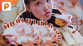 ทำอาหาร พิซซ่ามาม่ากรอบ เมนูกักตัว !!! l Bow Kanyarat