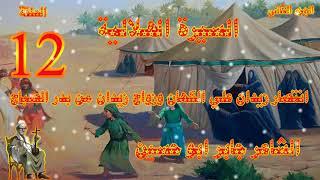 السيرة الهلالية الجزء الثاني جابر ابو حسين الحلقة 12 انتصار زيدان علي الكهان وزواج زيدان من بدر الصب