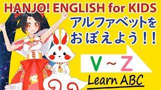 【キッズえいご】アルファベット(V〜Z) Learn ABCs