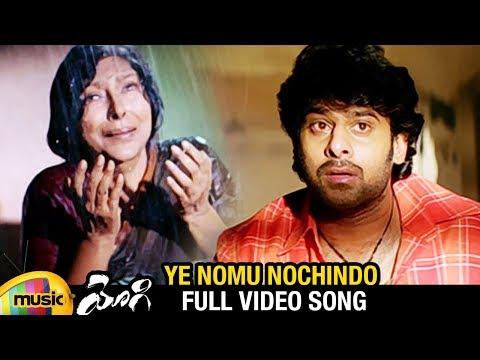 Prabhas BEST Emotional Song | Ye Nomu Nochindo Full Video Song | Yogi Movie Songs | Nayanthara