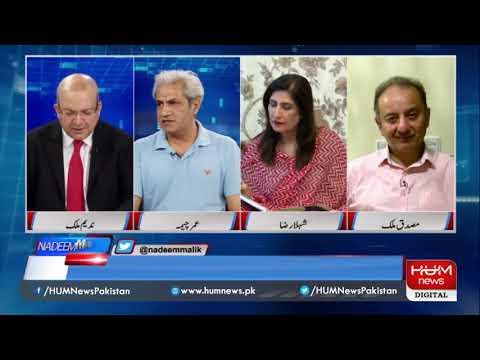 Live: Program Nadeem Malik Live, 04 July 2019 | HUM News