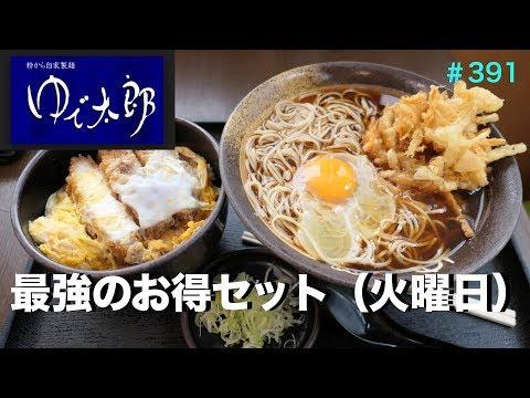 ゆで太郎 26 最強のお得ランチを食す #391 JAPANSOBA