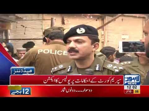 12 PM Headlines Lahore News HD – 16th December 2018